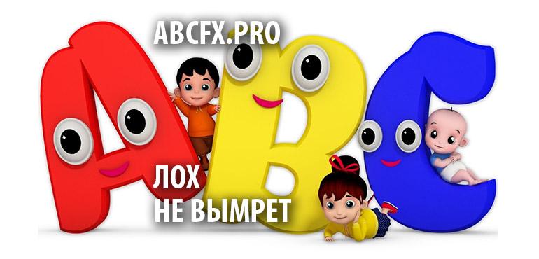 Брокер ABCFX