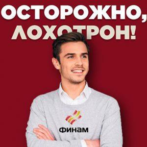 Сигналы Игорь Макаров Финам