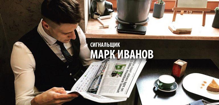 Сигналы Марк Иванов