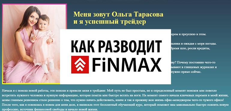 Ольга Тарасова Finmax