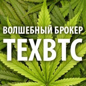 Брокер TextBTC