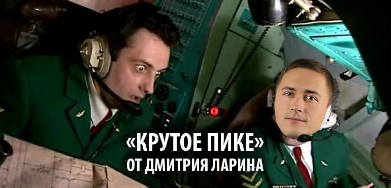 Разгон депозита Дмитрий Ларин