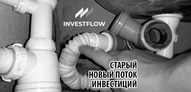 InvestFlow или Investing Flow